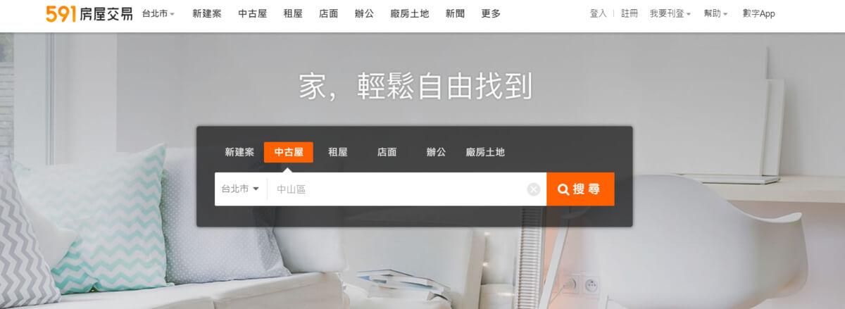 台湾賃貸探しの王道アプリ「591」