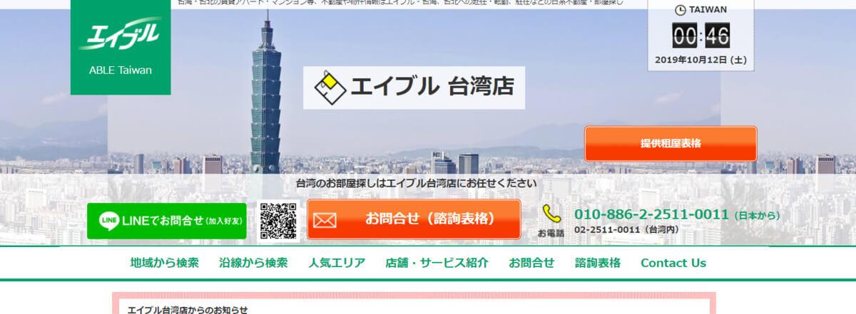 日系の賃貸サイトを使う