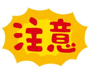 台北で家を探す上での注意点