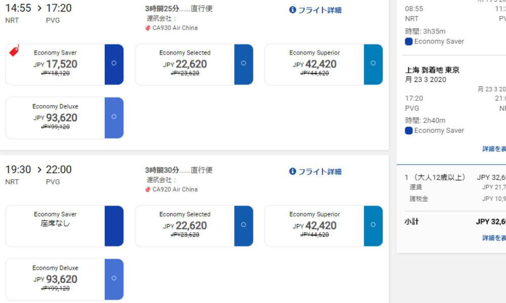 時間ごとに価格が表示