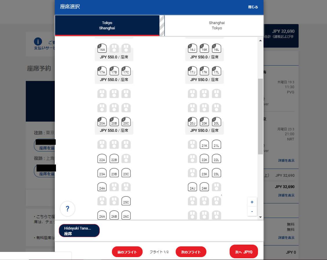 座席と機内食の選択を行う