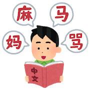 中国語の発音が日本人に適している