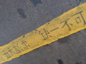 「香港デモ」香港で過ごした年末年末の様子を紹介(2019年12月29日~2020年1月1日)① 【デモが発生した理由】
