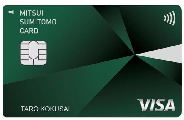 三井住友カード(Visa,Masterのみ)