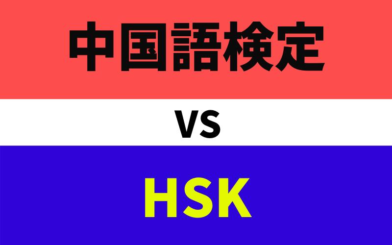中国語検定 VS HSK