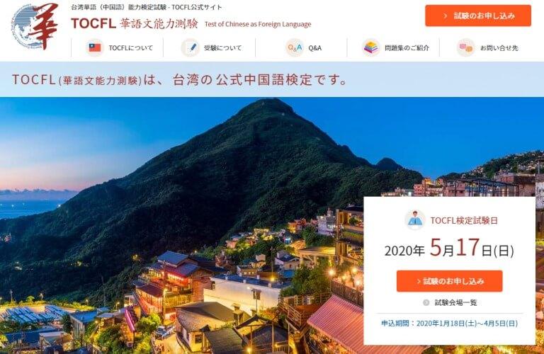 台湾中国語検定 華語検定(TOCFL)