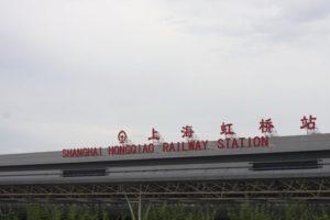 上海からは「上海虹橋駅」を使う