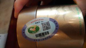 龍井茶品質調査のページで照合