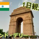 「インド・デリー」を1日で観光できるのか?【デリーの観光スポットをご紹介】
