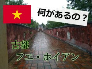 ベトナム中部「フエとホイアン」には何があるの?【世界遺産の街でグルメを楽しむ】