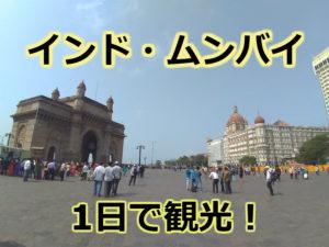 「インド・ムンバイ」の主要観光地4つを1日で回りました【行きたいところを絞る】