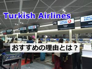 トルコ「ターキッシュエアラインズ」を推す6つの理由【人生初搭乗のエアライン!】