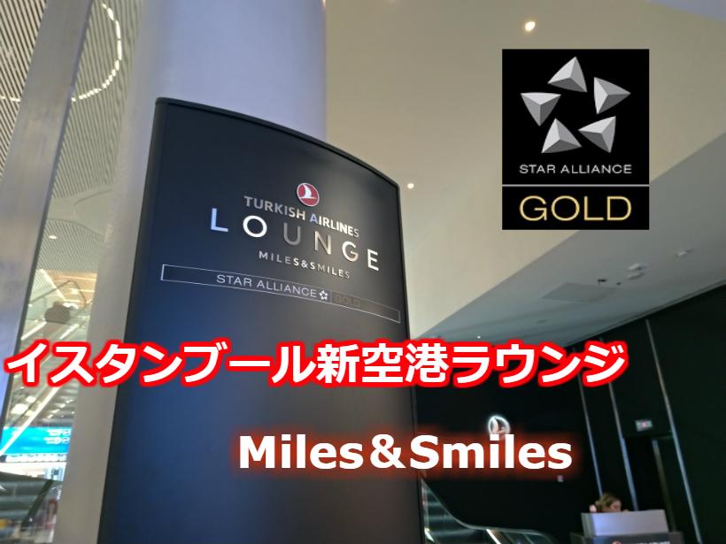 イスタンブール新空港ラウンジ「Miles&Smiles」のここがすごい!【世界最大級】