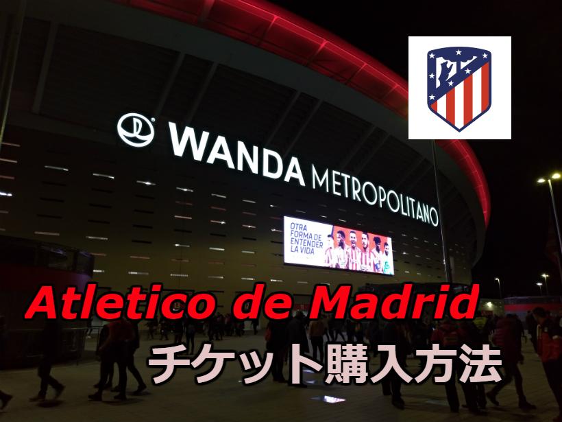 アトレティコ・マドリードのチケットの買い方【ワンダ・メトロポリターノ】