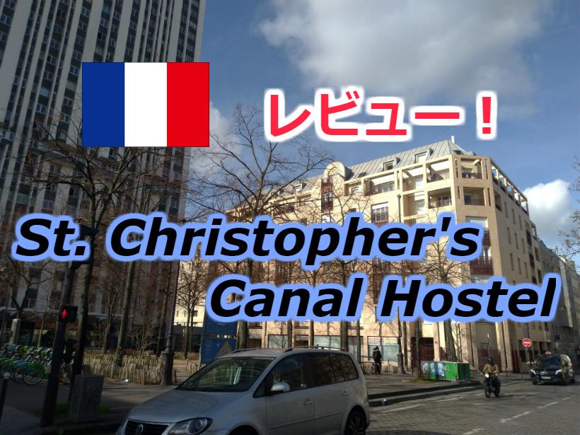 パリ19区「サン クリストファーズ カナル ホステル」をレビュー【評判の高いゲストハウス】