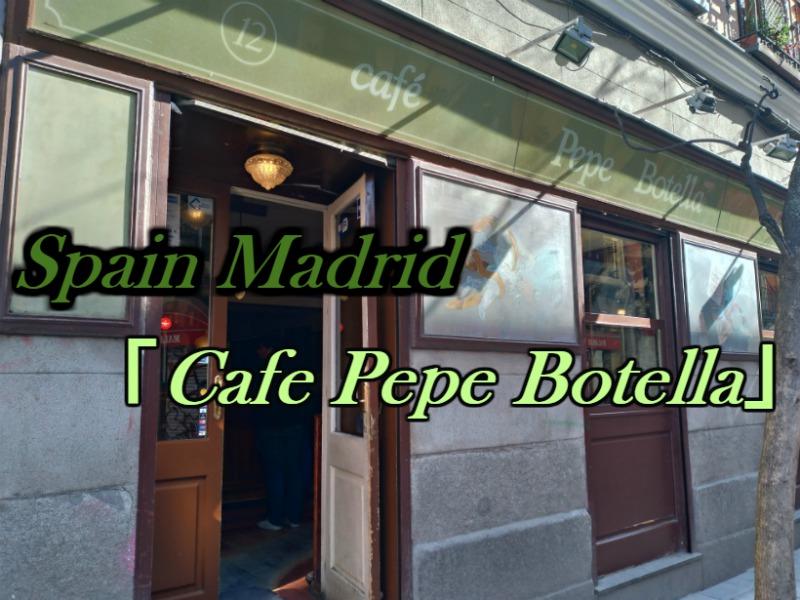 マドリード「Cafe Pepe Botella」は観光に最適なカフェ【ノマドにもおすすめ】