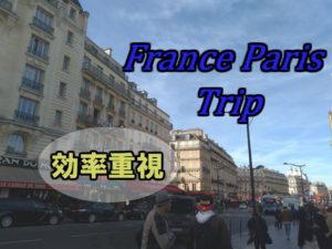 「パリ」を2日で観光する3つの方法【効率的に観光】
