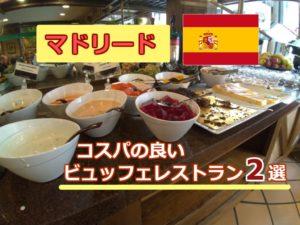 マドリードで「ビュッフェ」を食べられるレストラン2選【激安ビュッフェです】