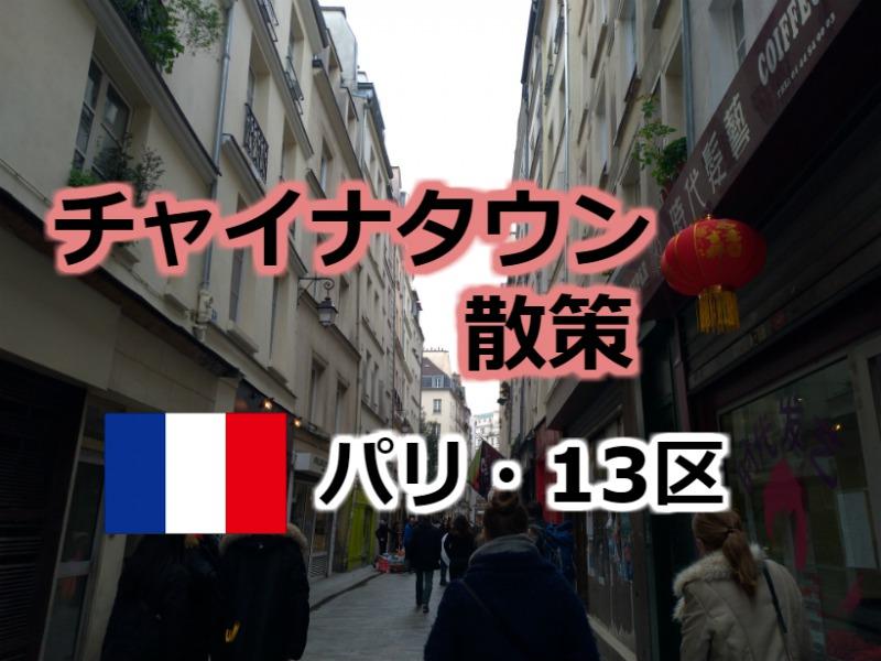 パリの街に同化された13区の「チャイナタウン」を散策【パリ最大の中華街】