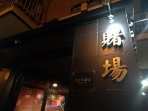中国系住民向けのカジノ