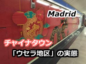 マドリードのチャイナタウン「ウセラ地区」の実態とは?【スペイン最大の中華街】