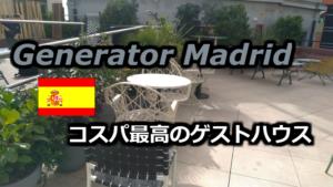 マドリードのゲストハウス「Generator Madrid」はコスパに優れたホテル【ノマドにも最適】