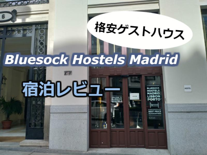 マドリードの格安ゲストハウス「Bluesock Hostels Madrid」をレビュー【寝るだけならおすすめです】