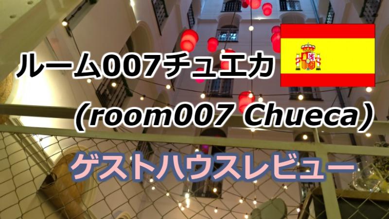 マドリードの格安ゲストハウス「ルーム007チュエカ(room007 Chueca)」をレビュー【良くも悪くも安いホテル】