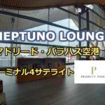 バラハス空港ターミナル4サテライト「NEPTUNO LOUNGE」をレビュー【プライオリティパス対応ラウンジ】