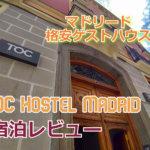 【ランドリー付き】マドリードのゲストハウス「TOC Hostel Madrid」宿泊記