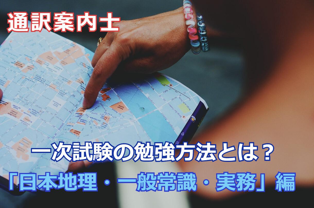 通訳案内士勉強方法