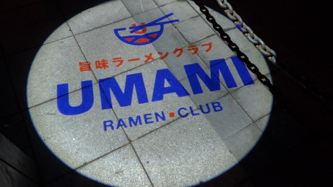 「Umami」ラーメンバー