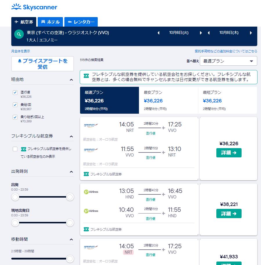 ウラジオストク旅行の予算は〇円あればOKです【費用を公開】
