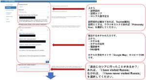ウラジオストク旅行に必要電子ビザの申請方法【英語版】6