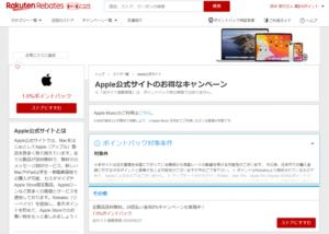 アップル製品のお得な買い方6選