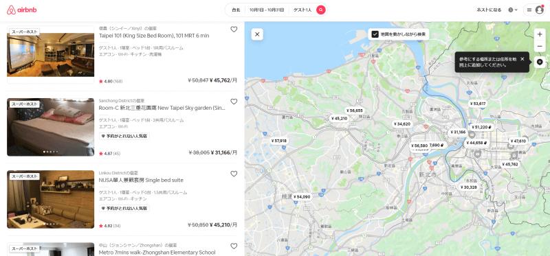 台湾・台北がノマド生活に最適である6つの理由