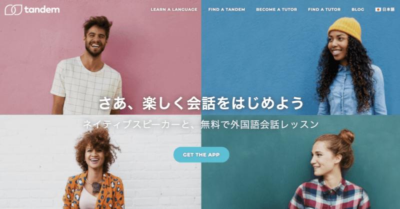 中国語を学べる言語交換アプリ5選【効率的に学ぶ使い方も紹介】